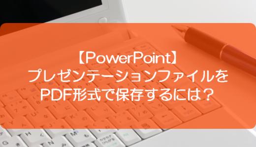 【PowerPoint】プレゼンテーションファイルをPDF形式で保存するには?