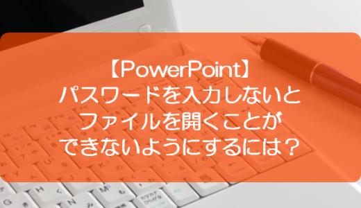 【PowerPoint】パスワードを入力しないとファイルを開くことができないようにするには?