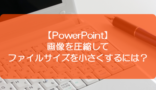 【PowerPoint】画像を圧縮してファイルサイズを小さくするには?