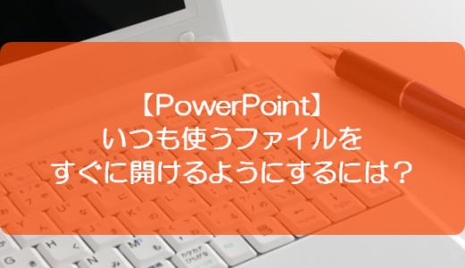 【PowerPoint】いつも使うファイルをすぐに開けるようにするには?