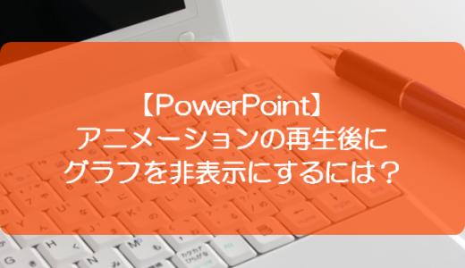 【PowerPoint】アニメーションの再生後にグラフを非表示にするには?