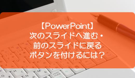 【PowerPoint】次のスライドへ進む・前のスライドに戻るボタンを付けるには?