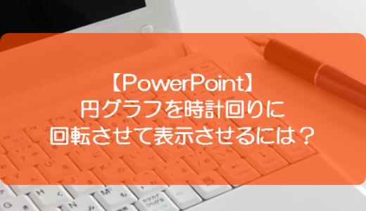 【PowerPoint】円グラフを時計回りに回転させて表示させるには?