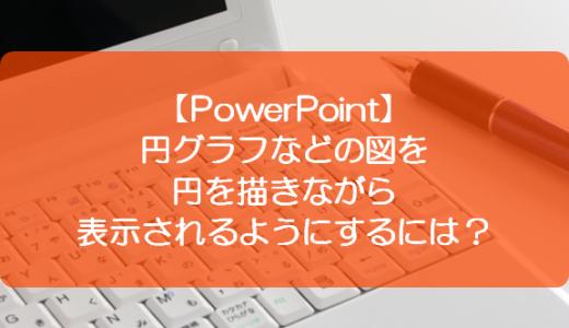 【PowerPoint】円グラフなどの図を円を描きながら表示されるようにするには?