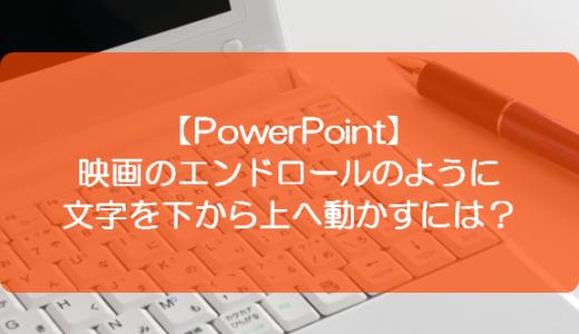 【PowerPoint】映画のエンドロールのように文字を下から上へ動かすには?