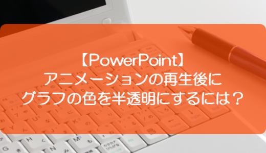 【PowerPoint】アニメーションの再生後にグラフの色を半透明にするには?