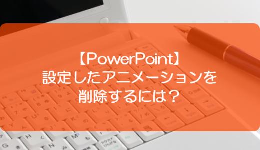 【PowerPoint】設定したアニメーションを削除するには?