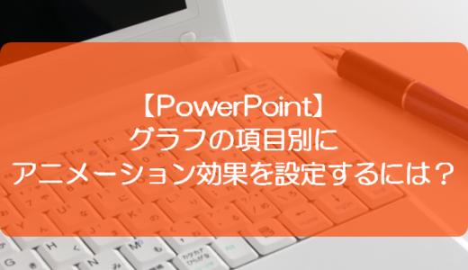 【PowerPoint】グラフの項目別にアニメーション効果を設定するには?