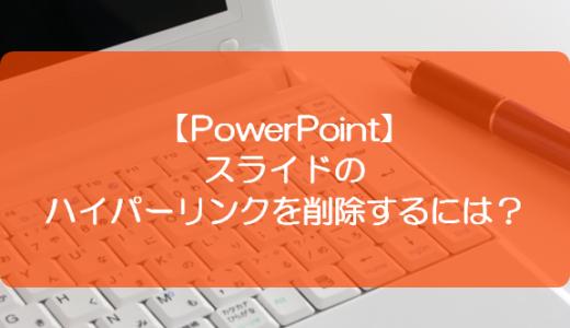 【PowerPoint】スライドのハイパーリンクを削除するには?