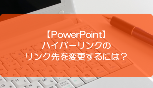 【PowerPoint】ハイパーリンクのリンク先を変更するには?