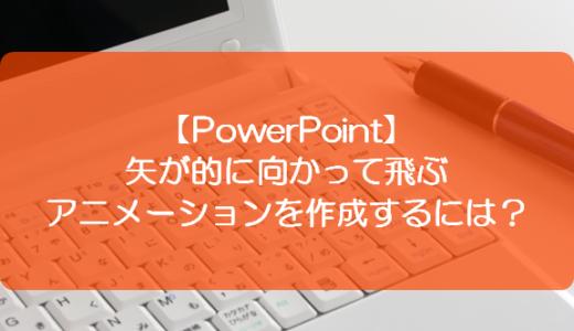 【PowerPoint】矢が的に向かって飛ぶアニメーションを作成するには?