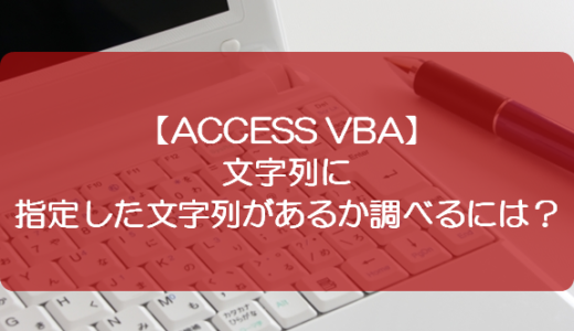 【ACCESS VBA】文字列に指定した文字列があるか調べるには?