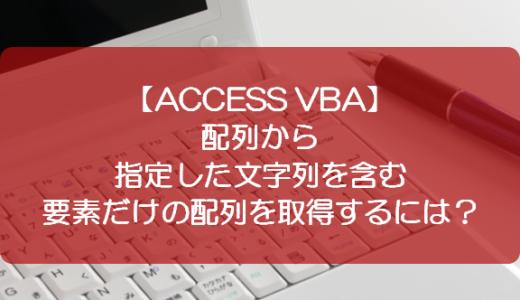 【ACCESS VBA】配列から指定した文字列を含む要素だけの配列を取得するには?
