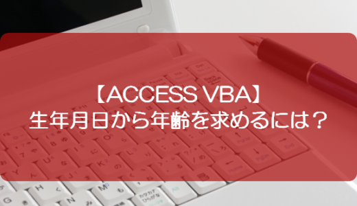 【ACCESS VBA】生年月日から年齢を求めるには?