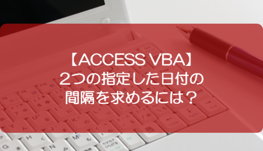 【ACCESS VBA】2つの指定した日付の間隔を求めるには?