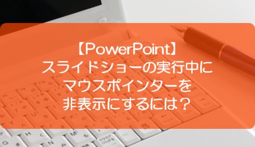 【PowerPoint】スライドショーの実行中にマウスポインターを非表示にするには?