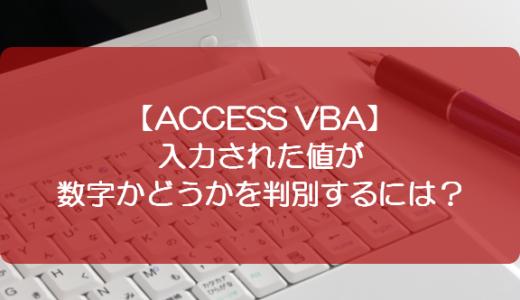 【ACCESS VBA】入力された値が数字かどうかを判別するには?