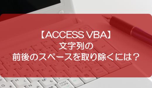 【ACCESS VBA】文字列の前後のスペースを取り除くには?