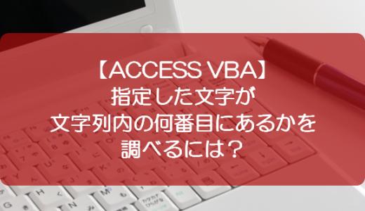 【ACCESS VBA】指定した文字が文字列内の何番目にあるかを調べるには?