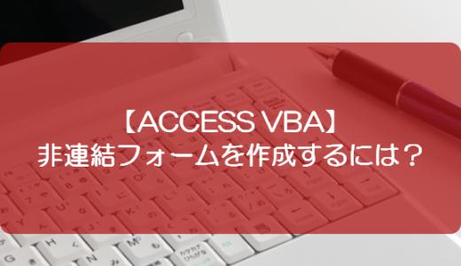 【ACCESS VBA】非連結フォームを作成するには?