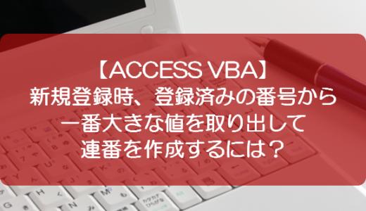 【ACCESS VBA】新規登録時、登録済みの番号から一番大きな値を取り出して連番を作成するには?