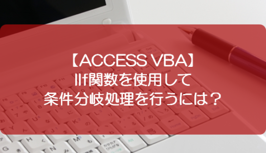 【ACCESS VBA】IIf関数を使用して条件分岐処理を行うには?