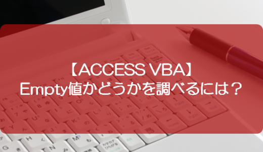 【ACCESS VBA】Empty値かどうかを調べるには?