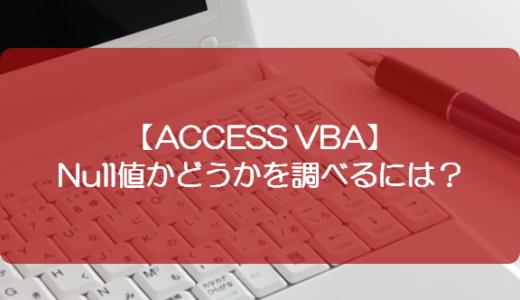 【ACCESS VBA】Null値かどうかを調べるには?
