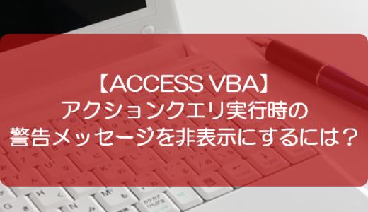【ACCESS VBA】アクションクエリ実行時の警告メッセージを非表示にするには?