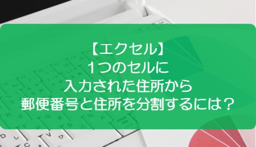 【エクセル】1つのセルに入力された住所から郵便番号と住所を分割するには?