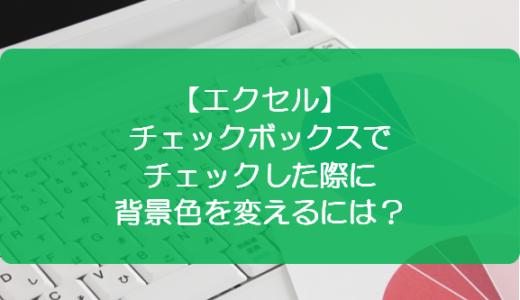 【エクセル】チェックボックスでチェックした際に背景色を変えるには?