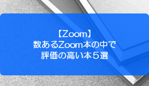 【Zoom】数あるZoom本の中で評価の高い本5選