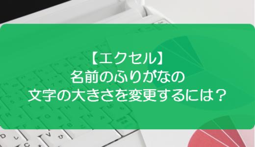 【エクセル】名前のふりがなの文字の大きさを変更するには?