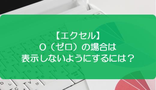 【エクセル】0(ゼロ)の場合は表示しないようにするには?