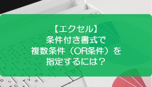 【エクセル】条件付き書式で複数条件(OR条件)を指定するには?