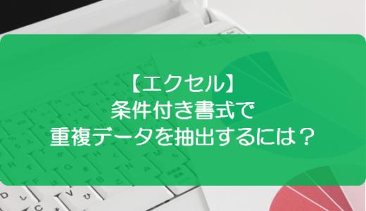 【エクセル】条件付き書式で重複データを抽出するには?