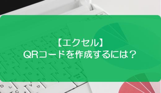 【エクセル】QRコードを作成するには?
