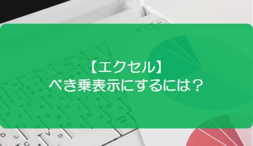【エクセル】べき乗表示にするには?