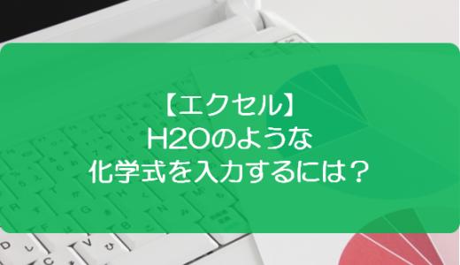 【エクセル】H2Oのような化学式を入力するには?