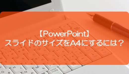 【PowerPoint】スライドのサイズをA4にするには?