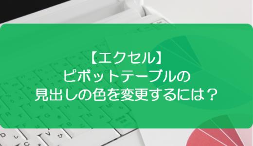 【エクセル】ピボットテーブルの見出しの色を変更するには?