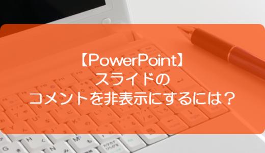 【PowerPoint】スライドのコメントを非表示にするには?