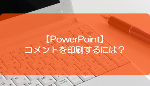 【PowerPoint】コメントを印刷するには?