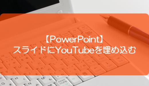 【PowerPoint】スライドにYouTubeを埋め込むには?