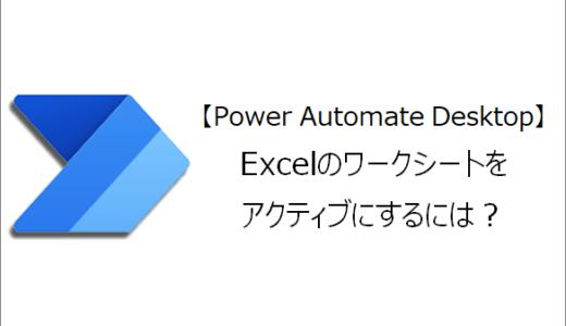 【Power Automate Desktop】Excelのワークシートをアクティブにするには?