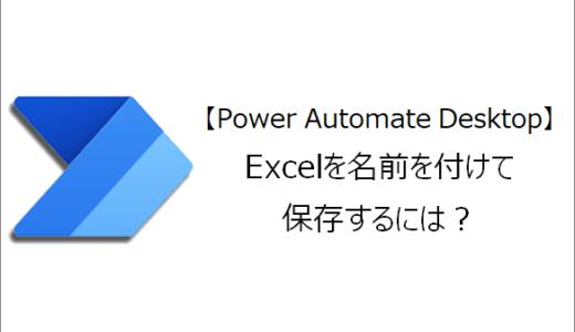 【Power Automate Desktop】Excelを名前を付けて保存するには?