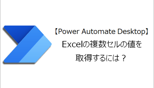【Power Automate Desktop】Excelの複数セルの値を取得するには?