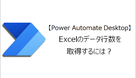 【Power Automate Desktop】Excelのデータ行数を取得するには?