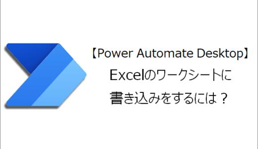 【Power Automate Desktop】Excelのワークシートに書き込みをするには?