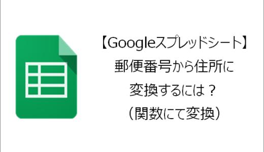 【スプレッドシート】郵便番号から住所に変換するには?(関数にて変換)